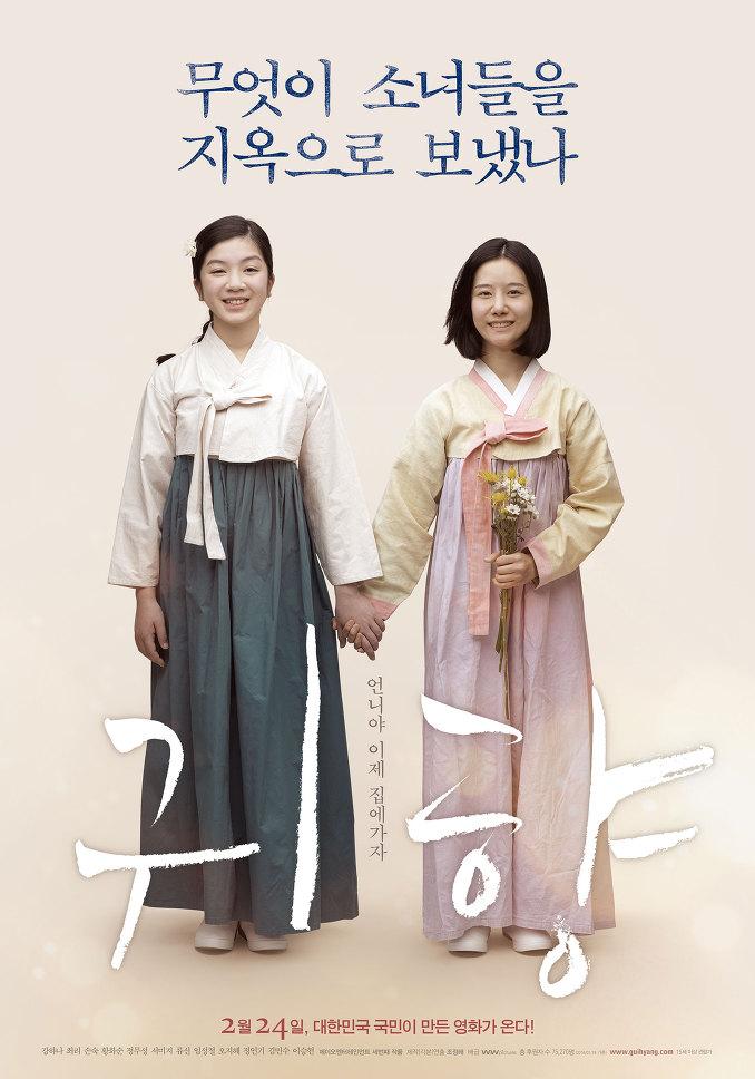 دانلود فیلم کره ای بازگشت ارواح به خانه