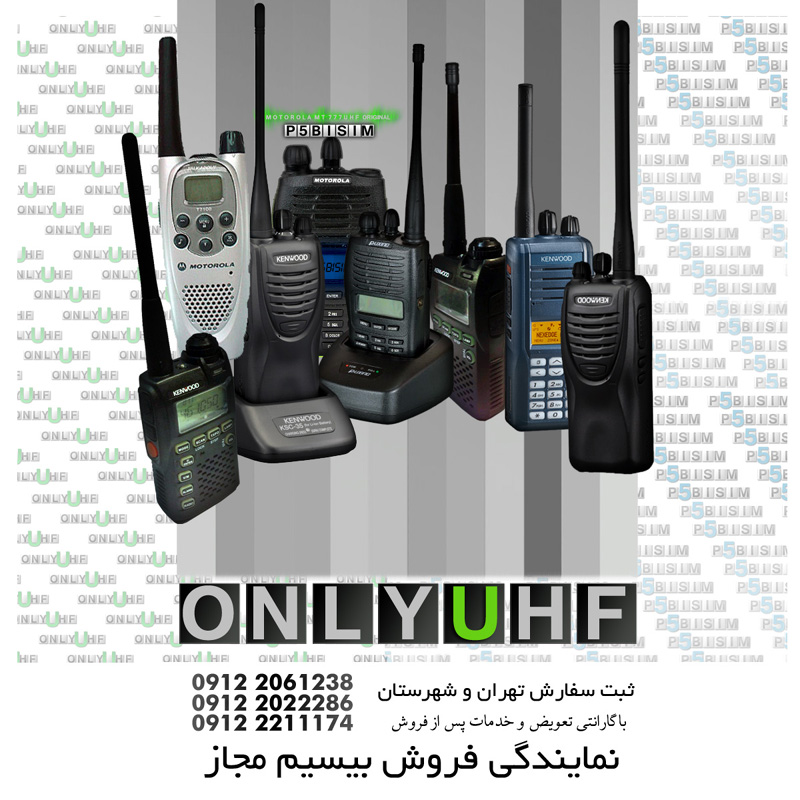 only-uhf