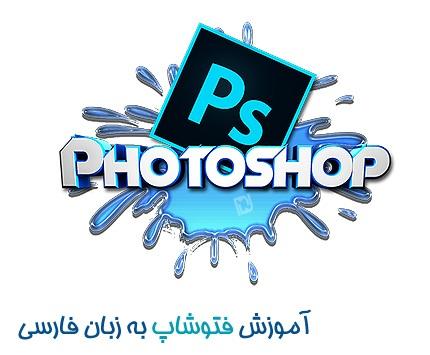 http://uupload.ir/files/bg4v_1422102926_maktabkhooneh-photoshop.jpg