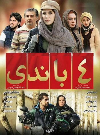 دانلود فیلم جدید ۴ باندی با لینک مستقیم