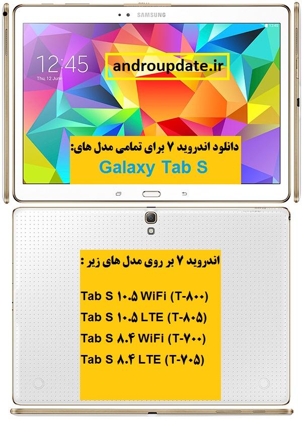 اندروید 7 بر روی Galaxy Tab S