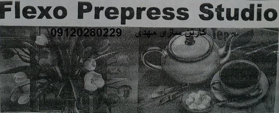 چاپ کارتن سازی مهدی