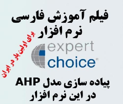 دانلود رایگان فیلم آموزشی پیاده سازی مدل AHP در نرم افزار Expert choice