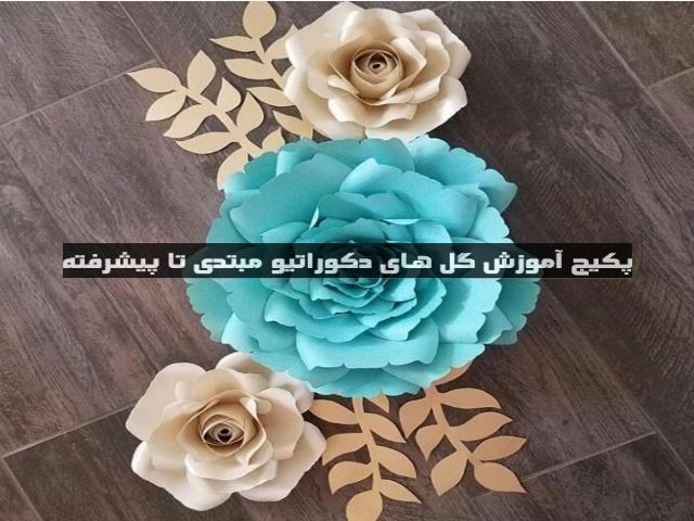 گل دیواری با کاغذ کشی