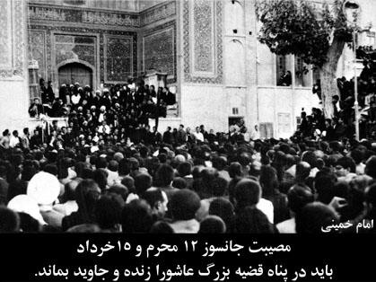 مصیبت جانسوز 15 خرداد باید در پناه قضیه بزرگ عاشورا زنده و جاوید بماند