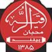 دانلود جلسه ولادت حضرت رقیه (س) 98 - هیئت مذهبی محبان الرقیه(س)بیلند