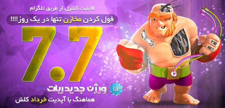 ربات فارسی کلش اف کلنز