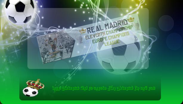 هدر لایه باز قهرمانی رئال مادرید در لیگ قهرمانان اروپا