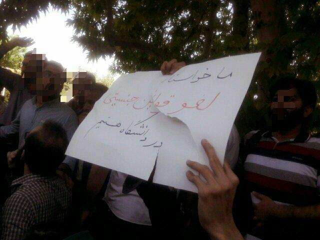 اعتراض دانشجویان تهران