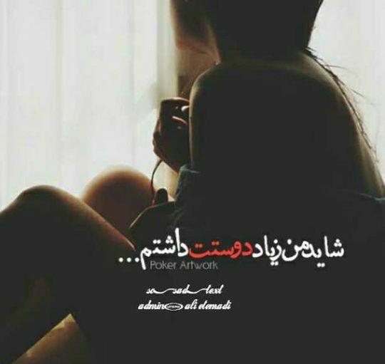 کاش میدانستی بدون تو چه سخت است