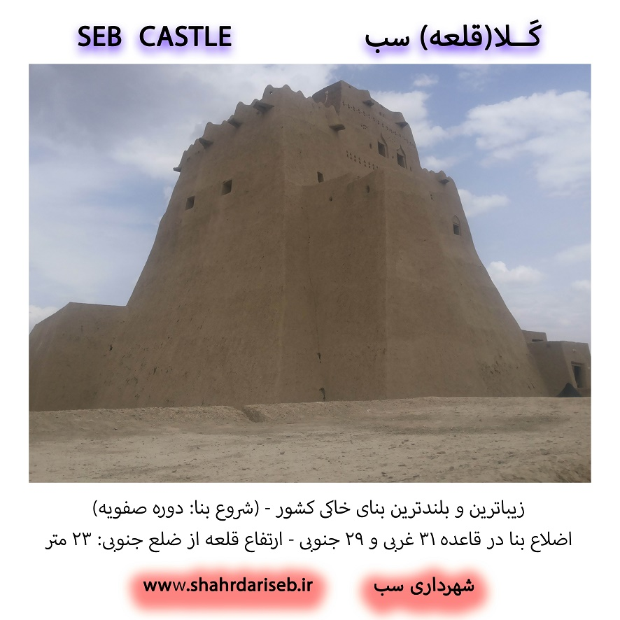 کلا سب / Seb Castle