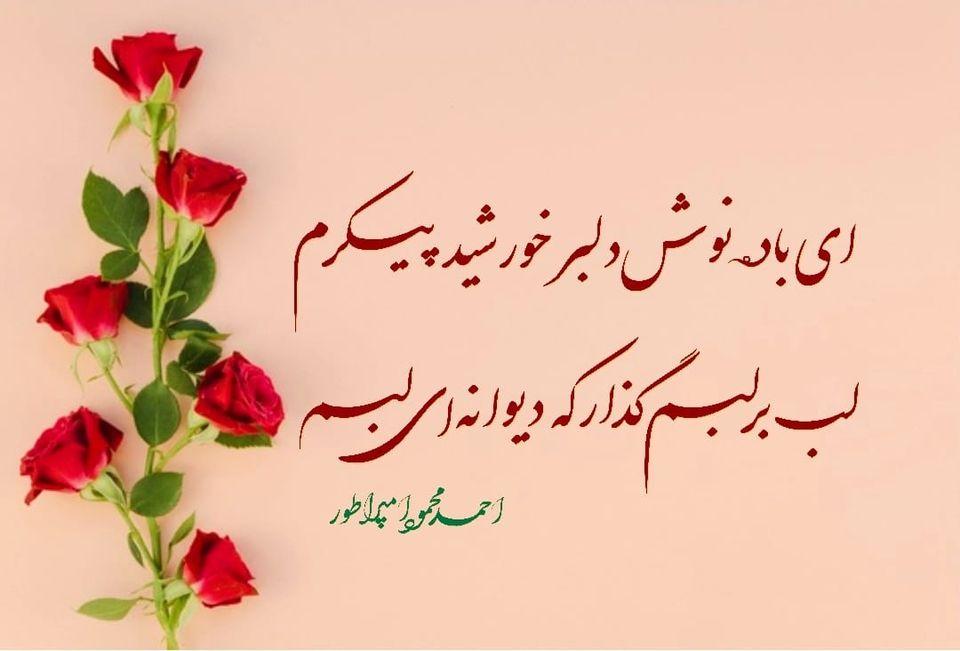 ای باده نوش دلبرِ خورشید پیکرم  لب بر لبم گذار که دیوانه ای لبم احمد محمود  امپراطور