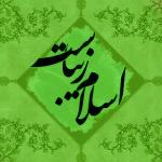 کمپین عاشقان ظهور مهدی عجل الله،اسلام زیباست