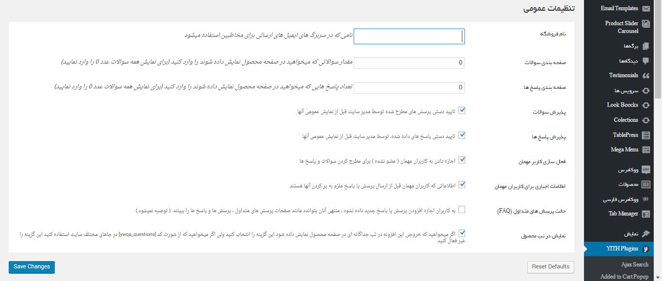 افزونه پرسش و پاسخ وکامرس ( نسخه پیشرفته ) ورژن 2.02