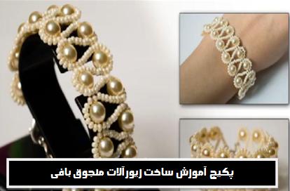 دستبند منجوقی پهن