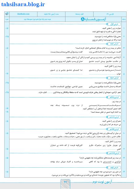 کتاب فارسی دوازدهم شب امتحان خیلی سبز