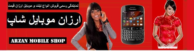 ارزان موبایل شاپ: فروشگاه موبایل و تبلت ارزان