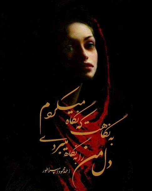 به نگاهت که نگاه میکردم  دل من را به نگاه میبردی  احمد محمود امپراطور