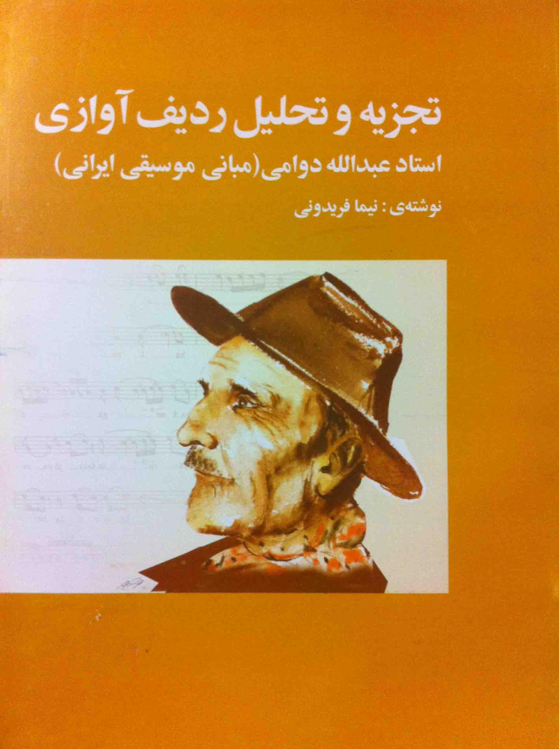 کتاب تجزیه و تحلیل ردیف آوازی استاد عبدالله دوامی . نوشته ی نیما فریدونی