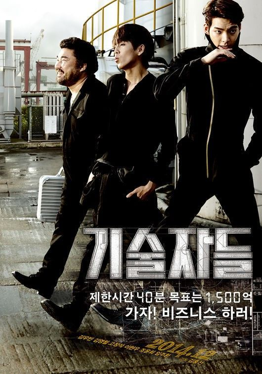 دانلود فیلم کره ای تکنسین - The Technicians 2014 - با زیرنویس فارسی فیلم