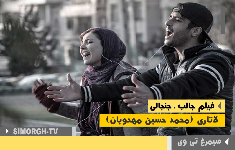 دانلود سکانس جنجالی فیلم لاتاری محمد حسین مهدویان