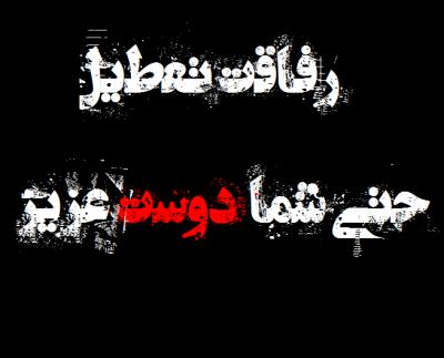 Bildresultat för رفاقت تعطیل