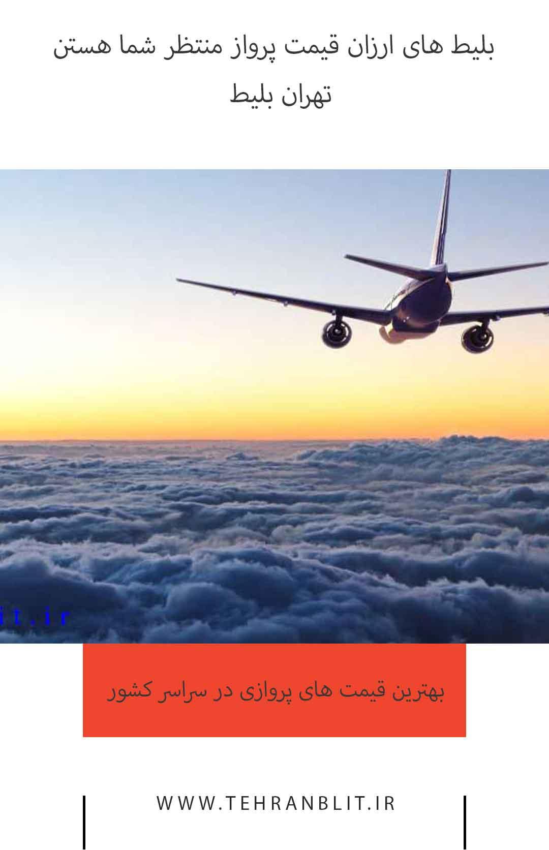 بلیط پرواز اهواز به ساری