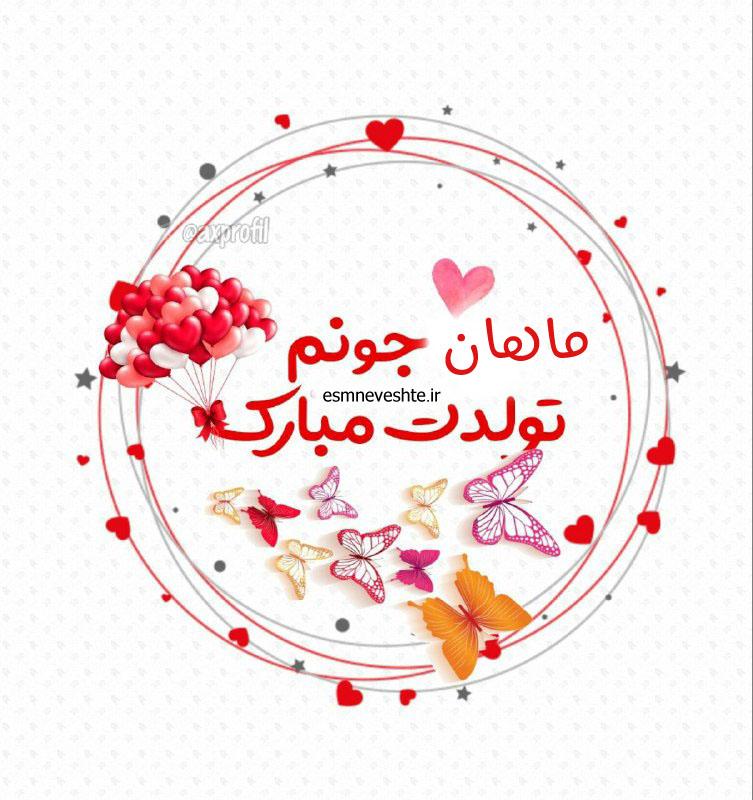 عکس و متن نوشته تبریک تولد اسم ماهان
