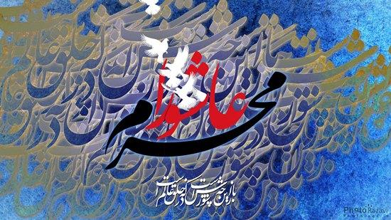 محرم امام حسین علیه السلام