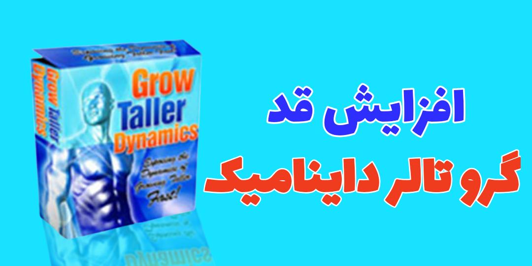 خرید پکیج افزایش قد گرو تالر داینامیک grow taller dynamic _ اصلی