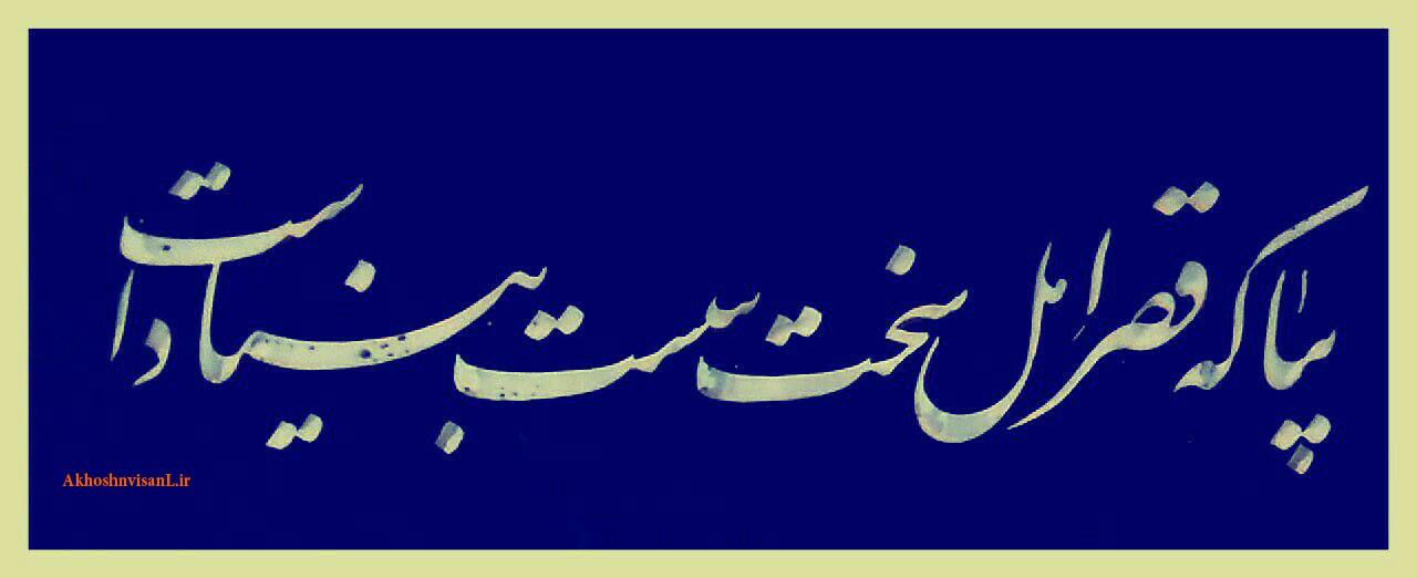 caxc_salamatmanesh1.jpg