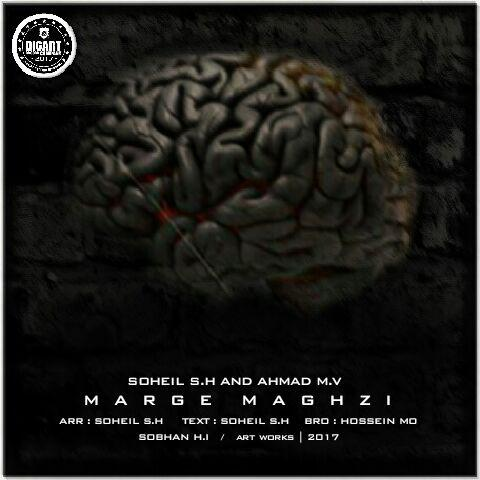 دانلود اهنگ جدید سهیل اس.اچ   احمد ام.وی سهیل اس اچ سهیل سی.اچ سهیل سی اچ اجمد ام وی بنام مرگ مغزی soheil s