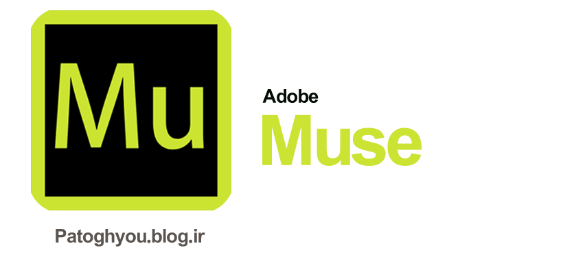 دانلود نرم افزار طراحی سایت بدون نیاز به کد نویسی Adobe Muse CC v2017.1.0.821