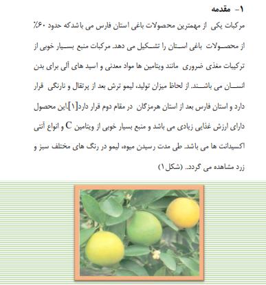 فرآوری لیمو- اسلایس لیمو ترش