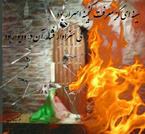 گنجینه اسرار ال محمد(ص)