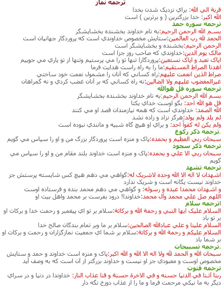 ترجمه نماز