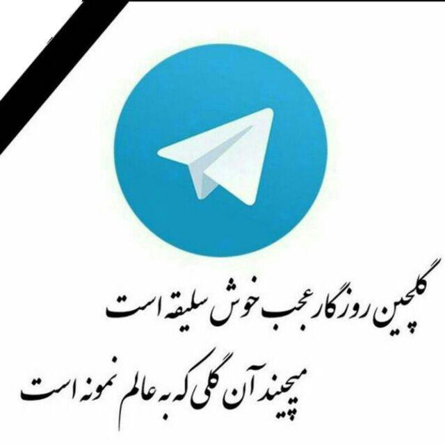 جوک های جدید - جوک فیلتر تلگرام