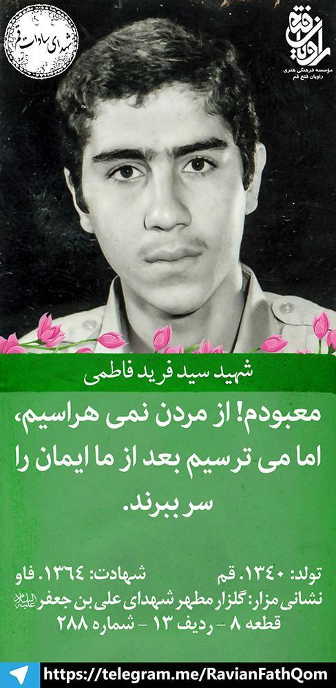 شهید سید فرید فاطمی استان قم (دانش یاران)