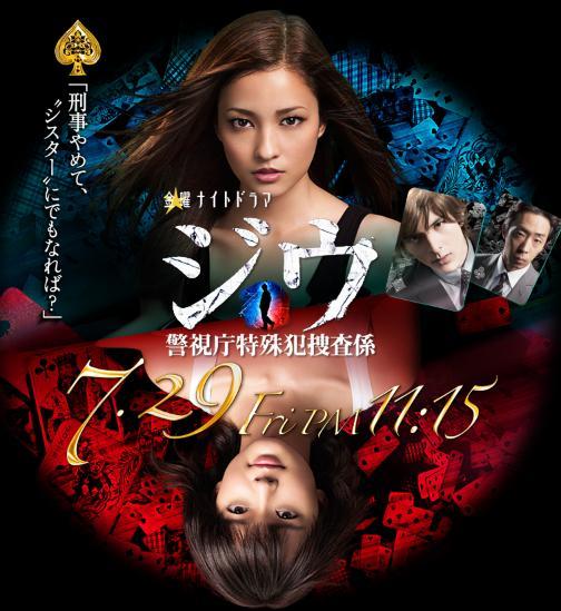 دانلود سریال ژاپنی جیو - Jiu 2011 - با زیرنویس فارسی و کامل سریال