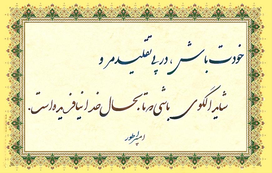 سخنان آموزنده احمد محمود امپراطور شاعر و نویسنده از کشور افغانستان