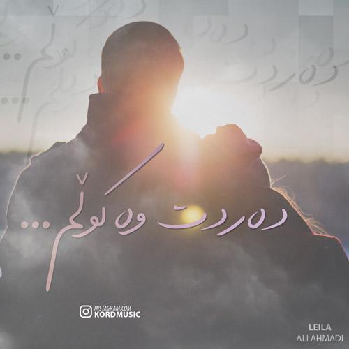 دانلود آهنگ جدید علی احمدی به نام لیلا
