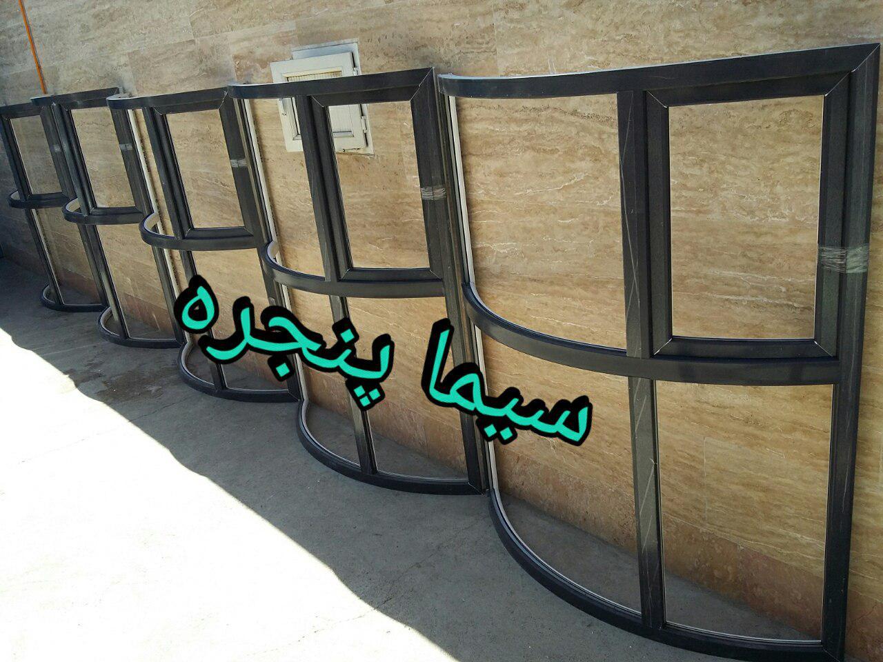خم UPVC ویترینی سیما پنجره - خم پروفیل  upvc ویترینی - خم با شیشه های دو جداره سکوریت - محدوده کرج شهریار فردیس و ملارد