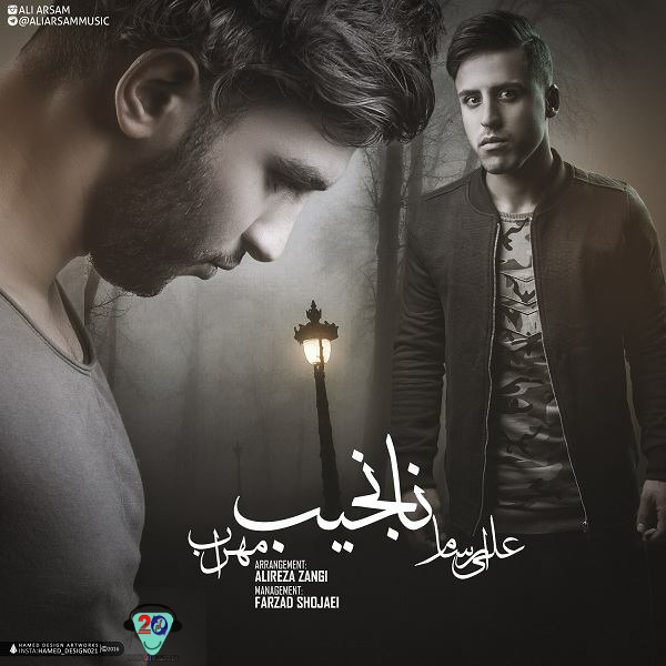 دانلود آهنگ جدید مهراب و علی آرسام به نام نا نجیب