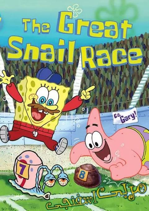 دانلود انیمیشن SpongeBob: The Great Snail Race
