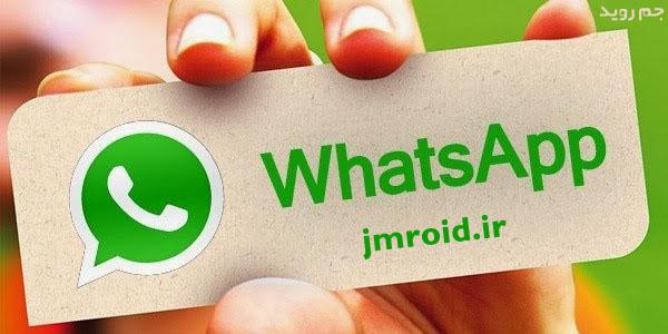 دانلود WhatsApp 2.12.419   جدیدترین نسخه واتس اپ اندروید!