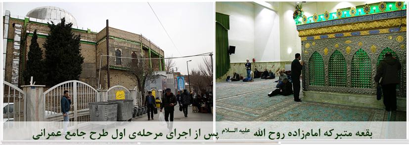 ساختمان جدید امامزاده روح الله علیه السلام