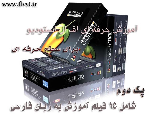 دانلود آموزش فوق تخصصی رازهای اف ال استودیو به زبان فارسی (پک دوم)