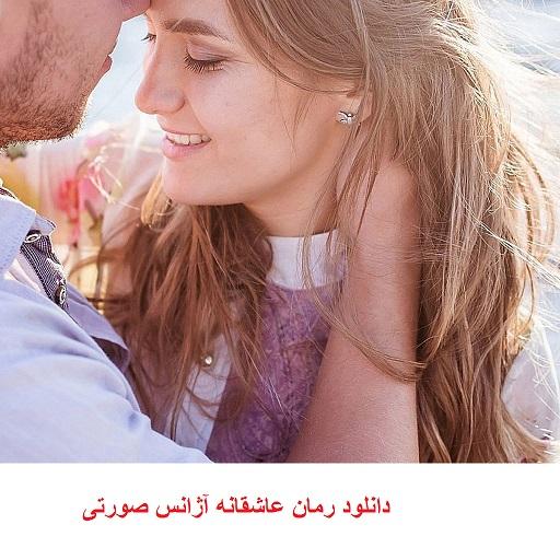 دانلود رمان عاشقانه آژانس صورتی نوشته غزاله به صورت pdf