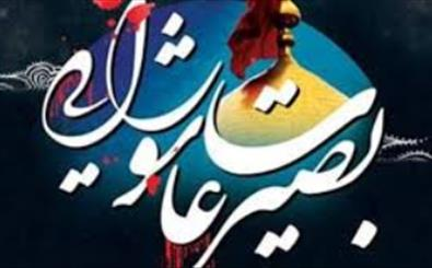 ویژه برنامه بصیرت عاشورایی در آزادشهر برگزار می شود