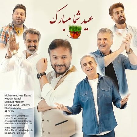 دانلود آهنگ محمدرضا عیوضی به نام عید شما مبارک
